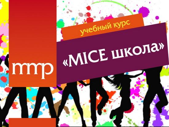3 ДНЯ НАСЫЩЕННОЙ ПРОГРАММЫ В «MICE ШКОЛЕ»! ЖДЕМ 27-29 НОЯБРЯ 2014