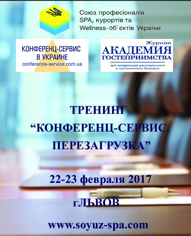 22-23 февраля, г. Львов. Первый в Украине эксклюзивный тренинг «Конференц-сервис. Перезагрузка» для отелей и курортов